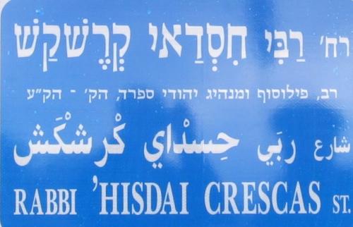 רחוב על שמו של רבי חסדאי בירושלים. צילום: יגאל אייזנמן