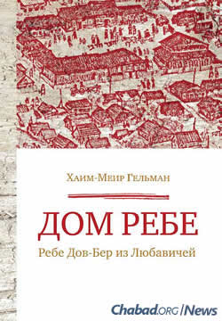 """The Federation of Jewish Communities' (FJC) publishing arm, Knizhniki, has published 450 Jewish books. Here, """"Dom Rebbe,"""" a translation into Russian of the Chassidic history book """"Beit Rebbe."""""""