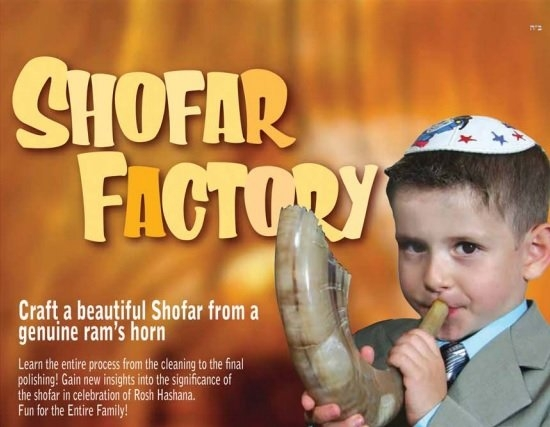 shofar_3.jpg