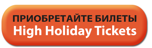 High Holiday Tickets Button.jpg
