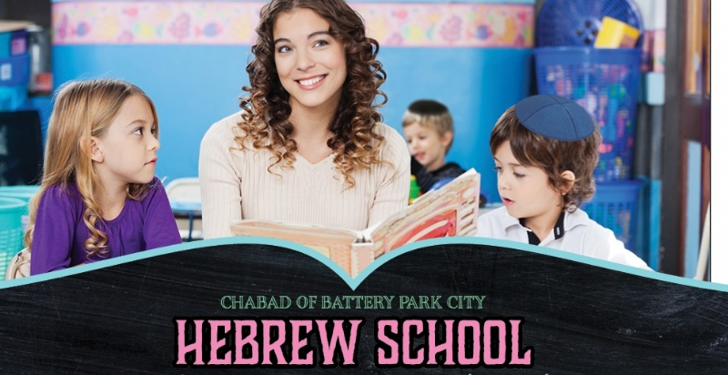 Hebrew School 2016 calendar.jpg