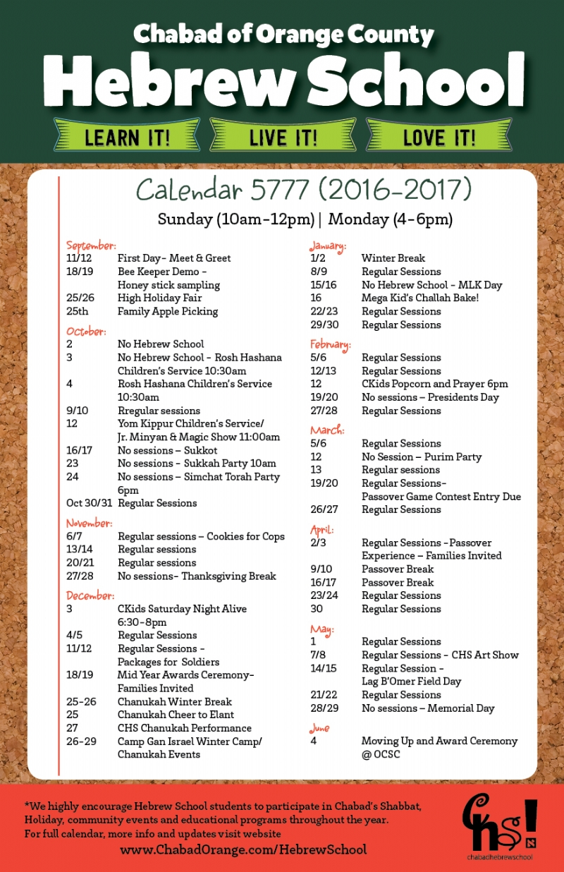 CHS Calendar 5777.jpg