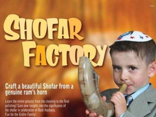shofar flyer coloured 2016.jpg