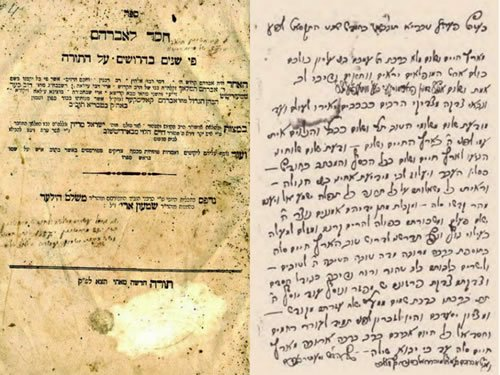 Left: title page of an early edition of Chesed le-Avraham, a large section of which consists of discourses by Rabbi Avraham of Kalisk. Right: letter to a congregation in Vitebsk, acknowledging the receipt of funds, in the handwriting of Rabbi Avraham of Kalisk.