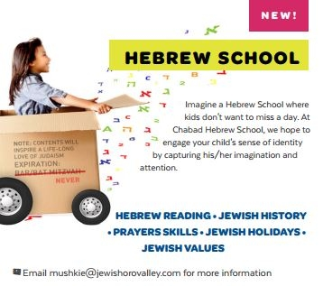 Hebrew School.JPG