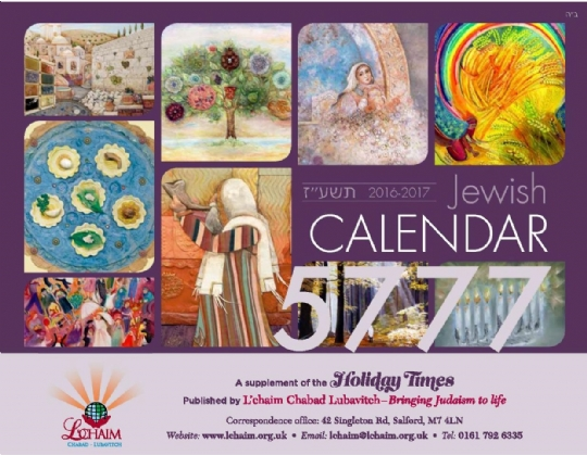 JEWISH YEAR CALENDAR 5777 - DOWNLOAD HERE FOR FREE - L'Chaim