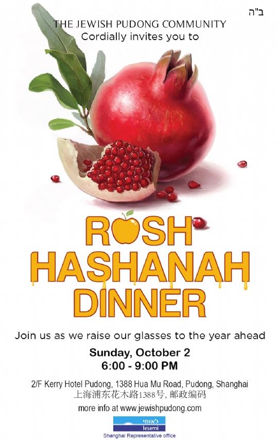 Rosh-Hashanah-5777.jpg