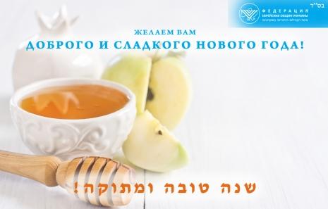 Rosh ha-Shanah 5777.jpg