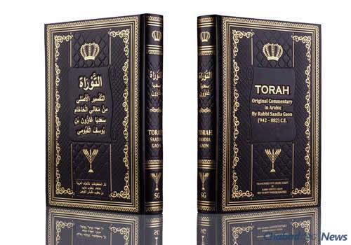 The cover features English and Arabic titles for easy identification.