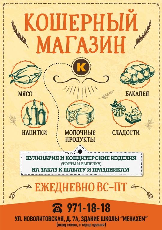 Kosher-shop_A3_3.jpg
