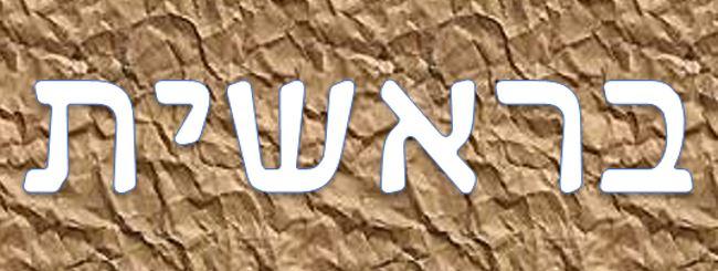 """בראשית: מה מסתתר במילה """"בראשית""""? ועוד רמזים מפתיעים"""