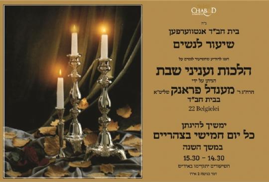 shiurim women Yiddish.jpg