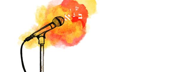 סידרת שיעורי אודיו: לחיות עם הזמן: פרשת קדושים: חמישי
