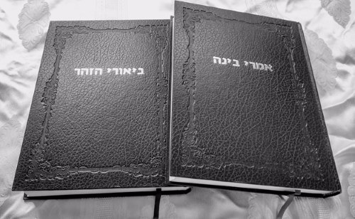New editions of Biurei ha-Zohar (left) and Imrei Binah (right), originally published by Rabbi DovBer of Lubavitch in 1816 and 1821, respectively.