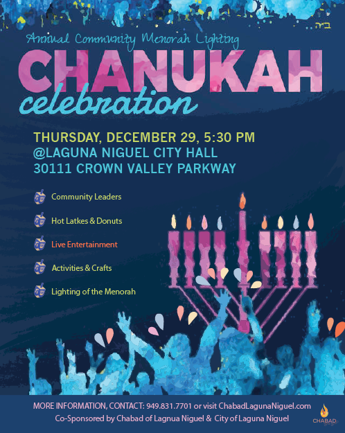 chanukah_2016_poster2.png