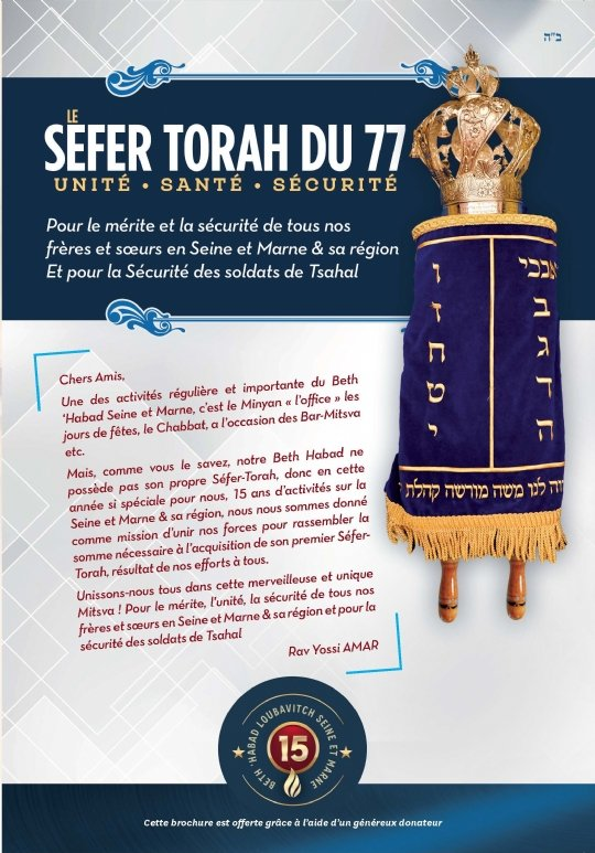 Plaquette Sefer Torah 77 HD-1.jpg