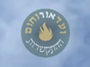 Celebrating Rosh Chodesh Kislev (5780)