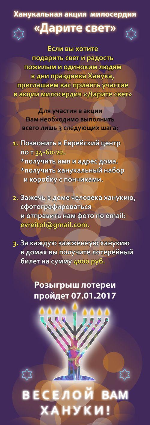Акция на ХАНУКУ_.jpg