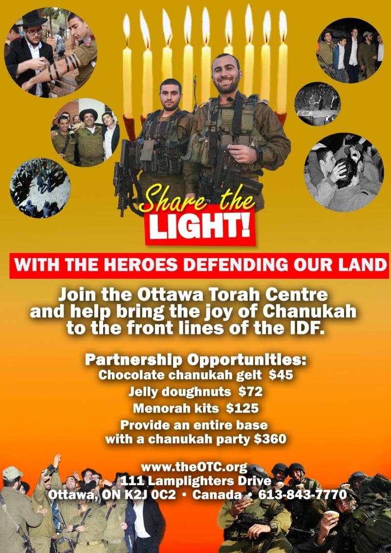 IDF Chanukah Campaign 2016.jpg