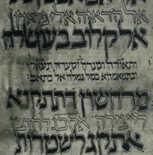 """Page de titre d'un ancien exemplaire des """"Devoirs du Cœur"""", 1190."""