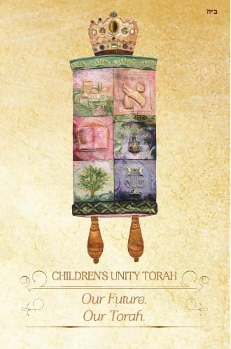 Childrens Unity Torah Cover.jpg