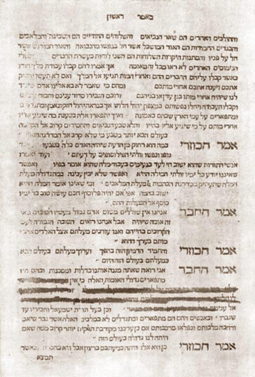 Page censurée de la première édition du Kouzari, Fano, 1506 (en possession de George Alexander Kohut, New York).