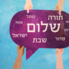 How to Organize an Inclusion Committee in a Jewish Community