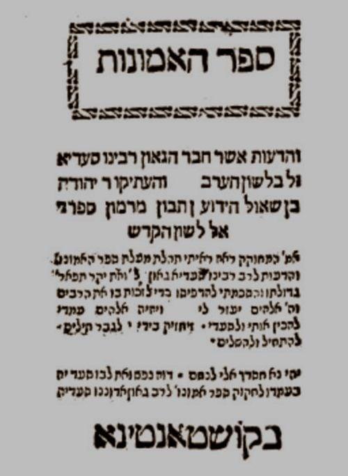 Facsímil de la primera edición de Emunot V'deiot, traducido al hebreo por Iehuda ibn Tibún, Constantinopla, 1562.