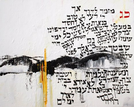 Text of Psalm 23 painted with a symbolic valley in the background, by Alyse Radenovic