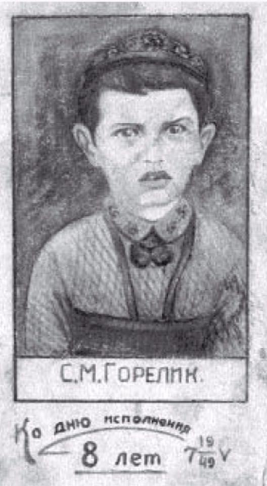 CM Gorelik.jpg