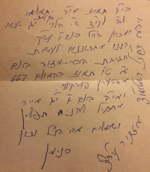 The Rebbe's responses are on the right side margin of the note.
