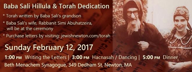 Torah_dedication_banner.jpg