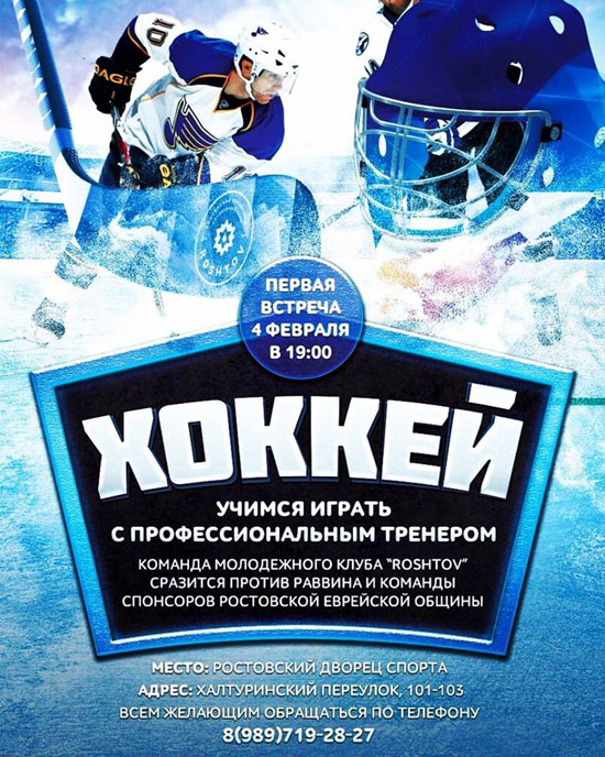 Хоккей_сайт.jpg